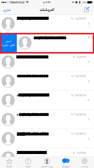 Photo ٦-٨-٢٠١٥ ٢ ٢٦ ١٩ م.png