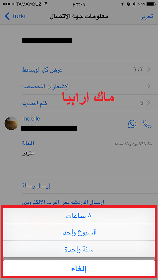 Photo ٦-٨-٢٠١٥ ٣ ٠٩ ٥٩ م.png
