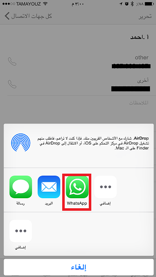 Photo ٦-٨-٢٠١٥ ٣ ٠٠ ٥٣ م.png