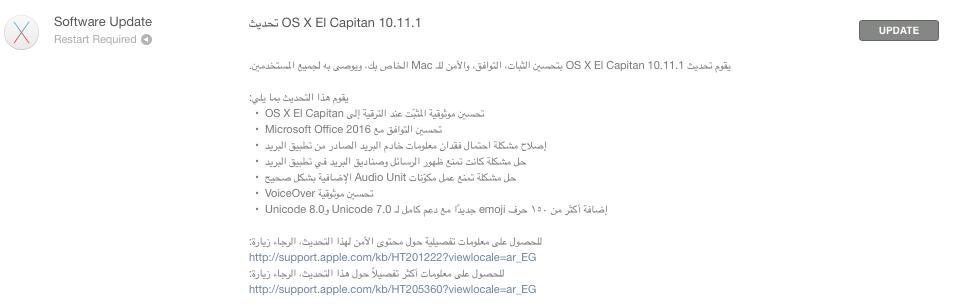 لقطة الشاشة ٢٠١٥-١٠-٢١ في ٨.٤٠.٢٨ م.png