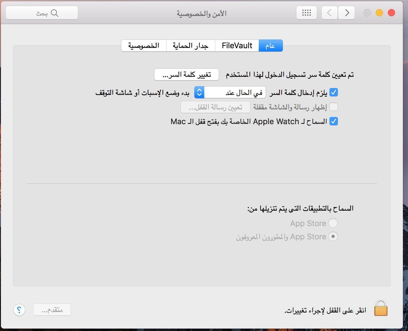 لقطة الشاشة ٢٠١٦-٠٩-٢٢ في ٤.٣٢.٠٢ م.png