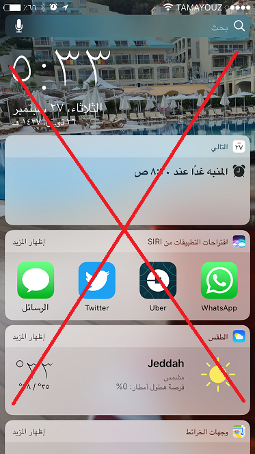 Photo ٢٧-٩-٢٠١٦، ٥ ٣٣ ٠٦ م.png