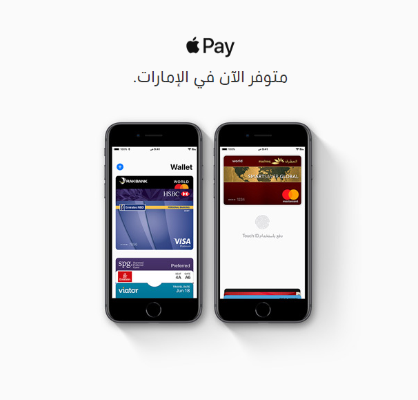 apple pay in uae.png