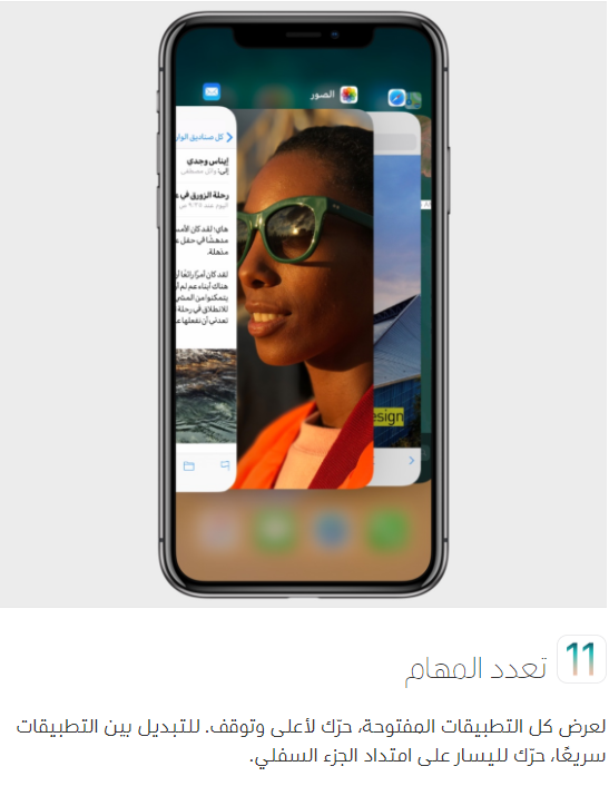 iphone x tips 2.png
