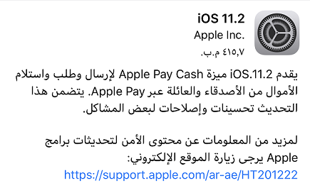 IOS 11.2 2.png3.png