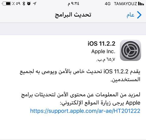 ios 11.2.2.jpg