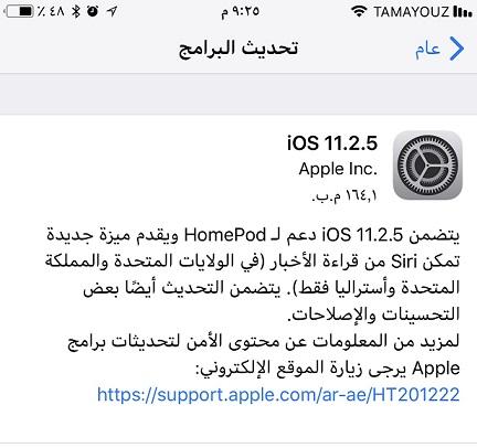iOS 11.2.5.jpeg