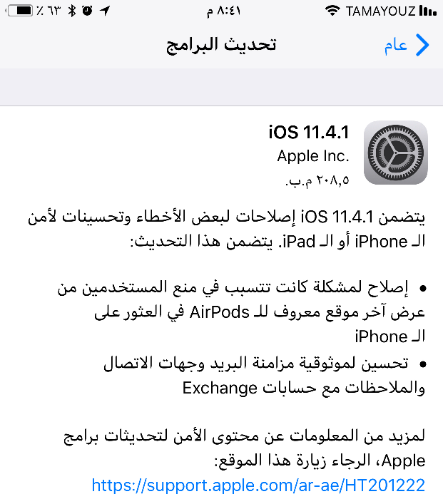 ios 11.4.1.png