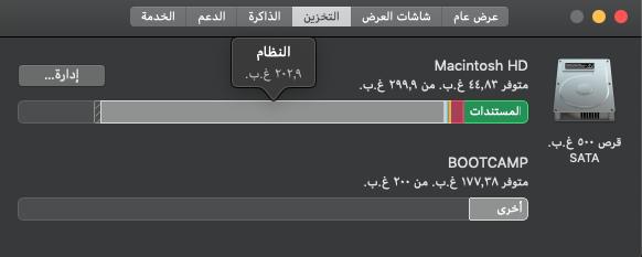 لقطة الشاشة ٢٠١٨-١٢-٠٧ في ١١.٤٩.٠٨م.png