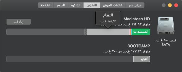 لقطة الشاشة ٢٠١٨-١٢-١١ في ٨.٤٢.٠٤م.png