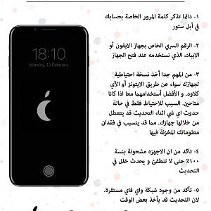 قبل التحديث الى iOS 11